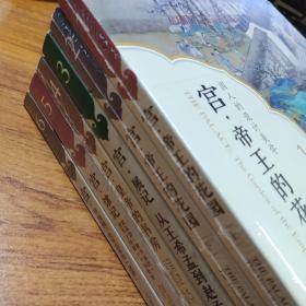 国人的设计美学:宫系列丛书六册合售