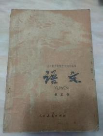 78年版:语文课本(试用本) 第五册(全日制十年制学校初中课本)