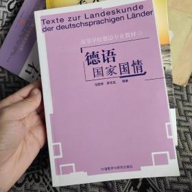 德语国家国情 马宏祥 外语教学与研究出版社 9787560014715