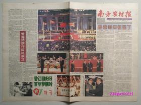 南方工报香港回归1997.7.1