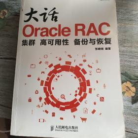 大话Oracle RAC:集群、高可用性、备份与恢复