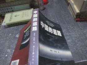 中国的道路