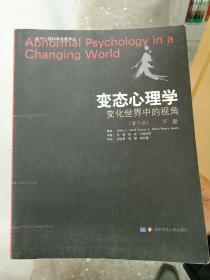 变态心理学:变化世界中的视角(下册)