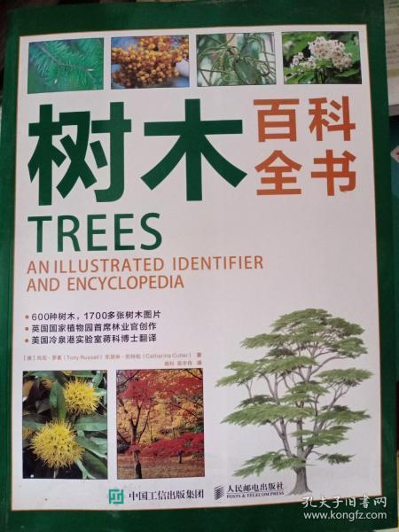 树木百科全书