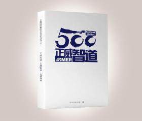 正威智道(影印黑白版)完好不缺页,500强的智慧值得学习