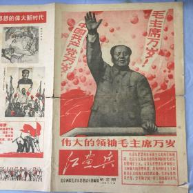 《红画兵》1967年7月第二期