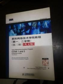 思科网络技术学院教程(第1、2学期)(第3版)(英文版)