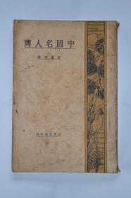 世界书局 《中国名人传》 全场包邮