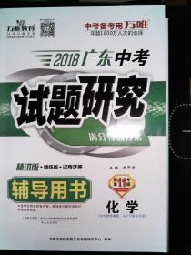 2018广东中考试题研究  辅导用书   化学