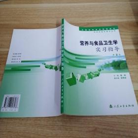 《营养与食品卫生学实习指导》