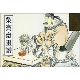 荣宝斋画谱56(古代部分)