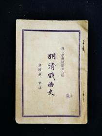 明清戏剧史 钟山学术讲座第八种