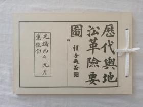 清代地图:《历代舆地沿革险要图》,台湾复刻版,16开本,稀有的版本。