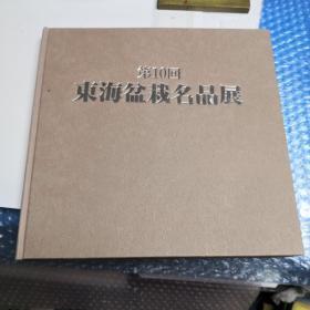 东海盆栽名品展第十回
