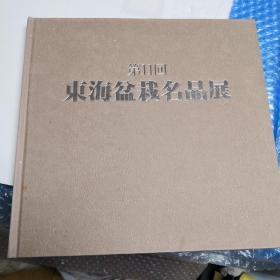 东海盆栽名品展第十一回