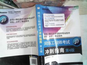 全国计算机技术与软件专业技术资格(水平)考试用书·网络工程师考试:冲刺指南(第4版)