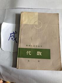 数理化自学丛书——代数  第一册
