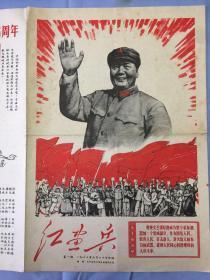 《红画兵》第一期1967.5.20