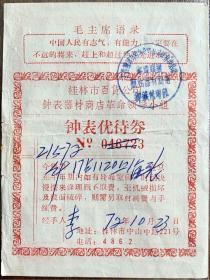 文革广西桂林百货公司钟表优待券(带毛主席语录)上海手表