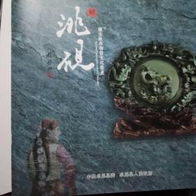 洮砚 国家级非物质文化遗产