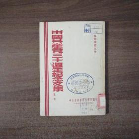 中国共产党三十周年纪念文集(续集)