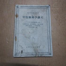 中医眼科学讲义 (内页有划线)