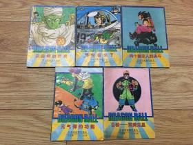 七龙珠  贝吉塔和那巴卷 5册合售 一版一印