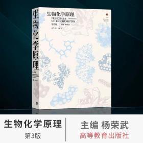 生物化学原理第3版第三版杨荣武高等教育出版(影印)介意勿拍