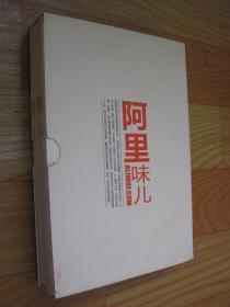阿里味儿(一函全三册:故事、悟道、看想,有函套)【阿里巴巴的战略书籍,现代企业文化经典之作】