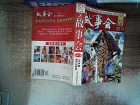 故事会  2011合订本