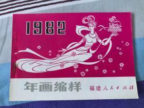 库存-年画缩样(1982 )
