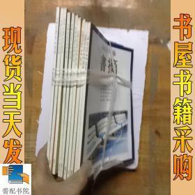 书摘  2005   1-3 5-11   共10本合售