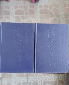 鄢国培著《长江三部曲 漩流(上下册)巴山月(上下册)沧海浮云(上下册)》(三部合售) 一版一印