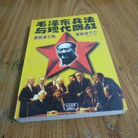 毛泽东兵法与现代商战