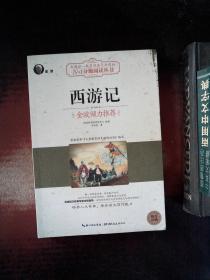 西游记(大阅读-教育部语文新课标)