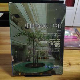 中国室内设计年刊.第四期:[图集]