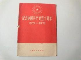 纪念中国共产党五十周年江苏