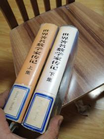 世界著名数学家传记 上下册【精装 馆藏 无勾画】