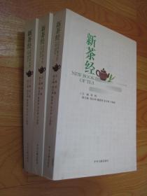 《新茶经》(中国国际茶文化研究全文库)