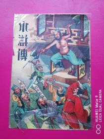 民国《水浒传》漂亮封面(只是封面)