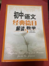 初中语文经典篇目解读与教学