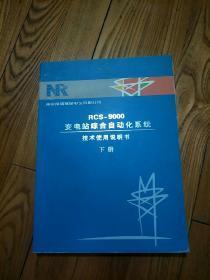 RCS-9000 变电站综合自动化系统 技术使用说明 下册