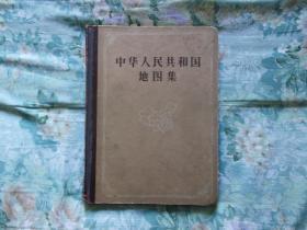 中华人民共和国地图集(乙种本)[1958年]
