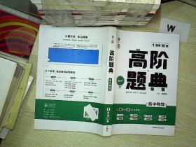 理想树 6·7高考自主复习 高阶题典:高中物理(题海题库)