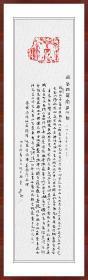 江孝龙,北魏《佛造像》砖拓题跋书法《心经》5号,保真包邮。中国书法家协会会员,中国书法院学而社执事(拓片为一凡饰界亲拓,书法直接来自书法家本人)
