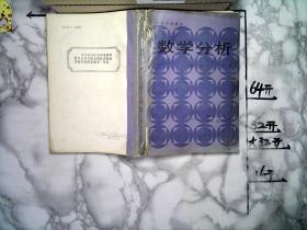 数学分析 下册(第二版)