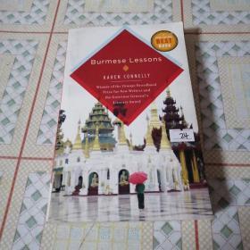 《Burmese Lessons》新e架4层