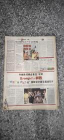 羊城晚报   2005 年10月1日-17日 (原版报合订)