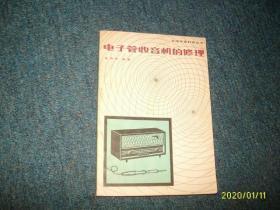 电子管收音机的修理
