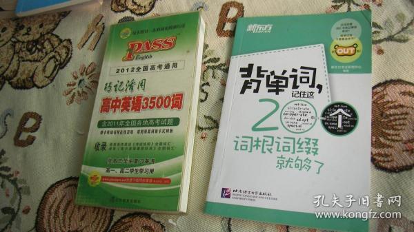 新东方·背单词,记住这200个词根词缀就够了